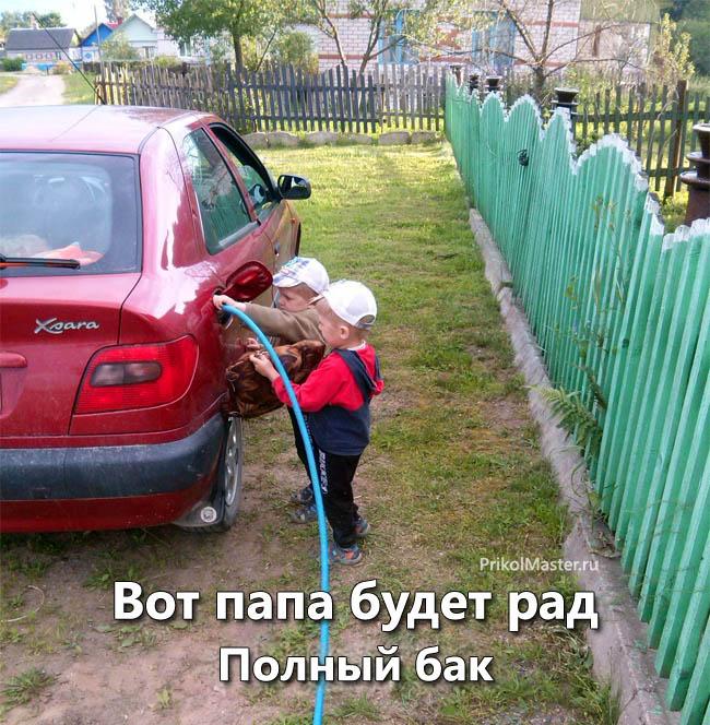 Приколы Авто